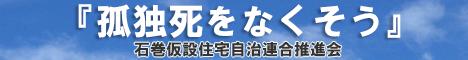 「孤独死をなくそう」石巻仮設住宅自治連合推進会