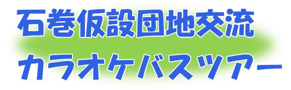 石巻仮設団地交流 カラオケバスツアー