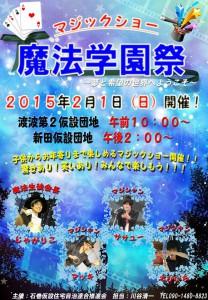 マジックショー 2015/2/1
