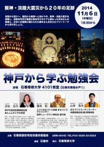神戸から学ぶ勉強会